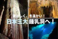 日本三大鍾乳洞へ!