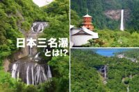 日本三名瀑とは!?