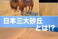 日本三大砂丘とは!?