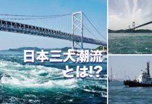 日本三大潮流とは!?