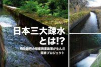 日本三大疎水とは