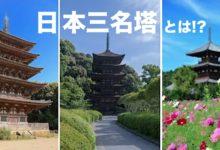 日本三名塔とは!?