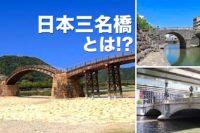 日本三名橋とは!?
