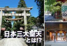日本三大聖天