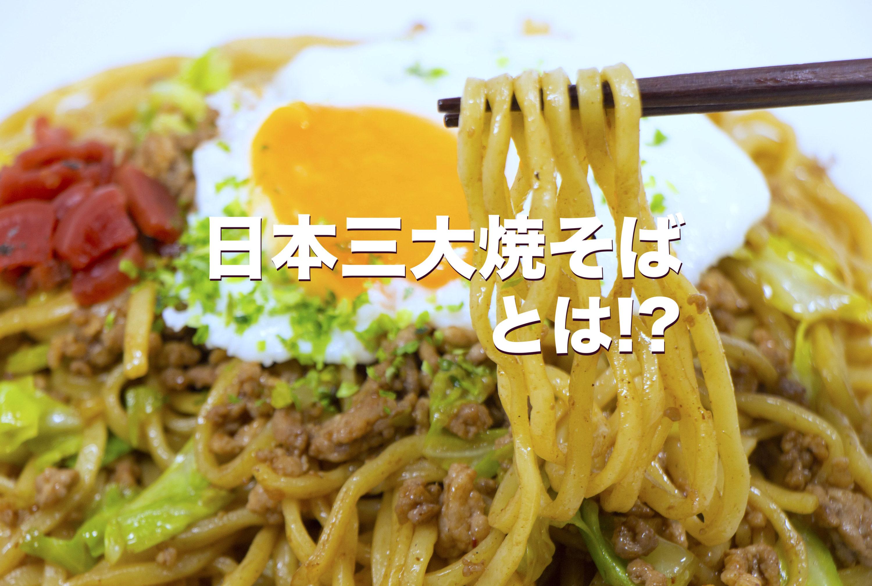 日本三大焼そばとは!?