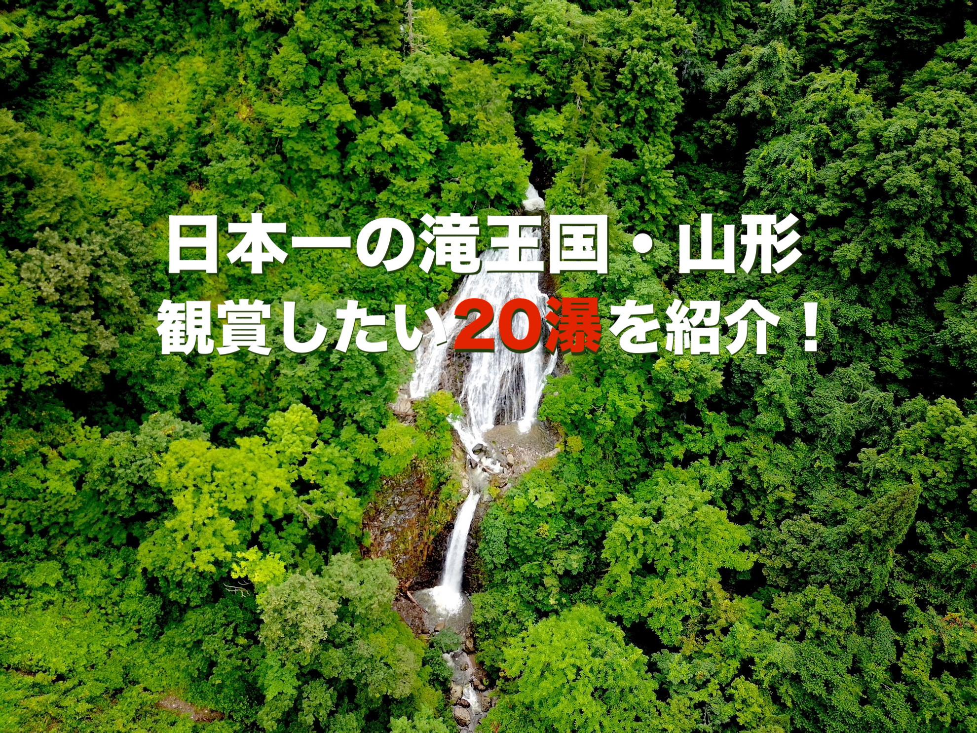 日本一の滝王国・山形